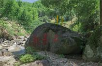 西溪磐石大峡谷风景区